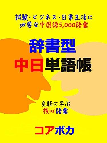 辞書型 中日単語帳: 試験·ビジネス·日常生活に必要な中国語5,000語彙