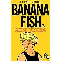 BANANA FISH(3) BANANA FISH (フラワーコミックス)