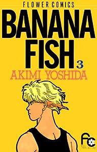 BANANA FISH 3巻 表紙画像