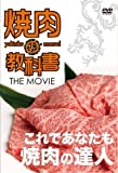 焼肉の教科書 THE MOVIE [DVD]