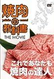 「焼肉の教科書 THE MOVIE」DVD[DVD]
