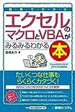 図解でわかる エクセルのマクロとVBAがみるみるわかる本[Excel2016/2013/2010対応最新版] (Shuwa business)