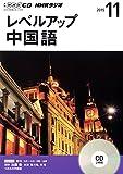 NHK CD ラジオ レベルアップ 中国語 2015年11月号
