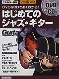 DVD&CDでよくわかる! はじめてのジャズ・ギター (DVD、CD付) (ギター・マガジン レベルUPコース)