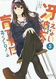 冴えない彼女の育てかた 恋するメトロノーム(5) (ビッグガンガンコミックス)