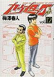 カウンタック 12 (ヤングジャンプコミックス) 画像
