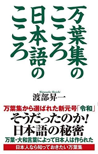 [画像:万葉集のこころ 日本語のこころ (WAC BUNKO 297)]
