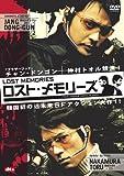 ロスト・メモリーズ [DVD]