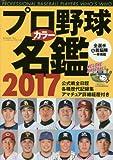 プロ野球カラー名鑑2017[ポケット版] (B・B・MOOK)