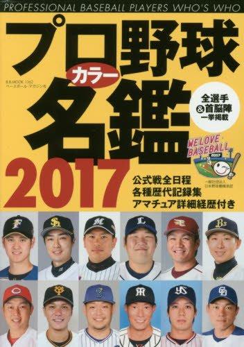 プロ野球カラー名鑑2017[ポケット版] (B・B・MOOK...