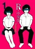 R?中学生(1) (ヤングマガジンコミックス)