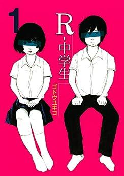 [ゴトウユキコ]のR-中学生(1) (ヤングマガジンコミックス)