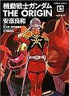 機動戦士ガンダム THE ORIGIN 第13巻