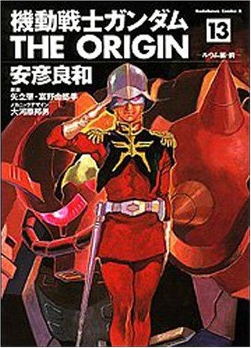 機動戦士ガンダムTHE ORIGIN (13) (角川コミックス・エース (KCA80-16))の詳細を見る