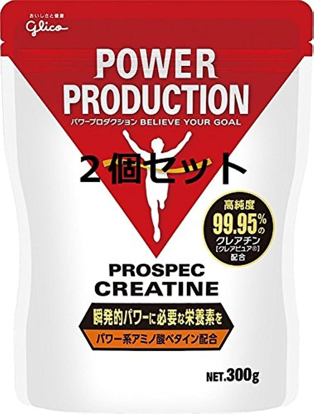 こだわり間欠平等【2個セット】グリコ アミノ酸プロスペッククレアチンパウダー PROSUPEC CREATINE 300g Glico