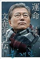 文在寅 (著), 矢野 百合子 (翻訳)出版年月: 2018/10/5新品: ¥ 2,916