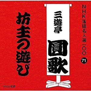 NHK落語名人選100 71 三代目 三遊亭圓歌 「坊主の遊び」