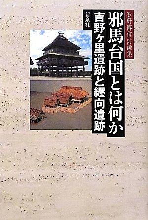 邪馬台国とは何か 吉野ヶ里遺跡と纒向遺跡―石野博信討論集