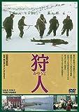 狩人[DVD]