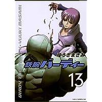 鉄腕バーディー(13) (ヤングサンデーコミックス)