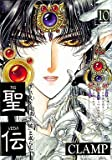 聖伝 (10) (ウィングス・コミックス)