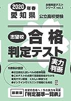 志望校合格判定テスト実力判断2020年春愛知県公立高校受験 (合格判定テストシリーズ)