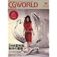 CG WORLD (シージー ワールド) 2008年 08月号 [雑誌]