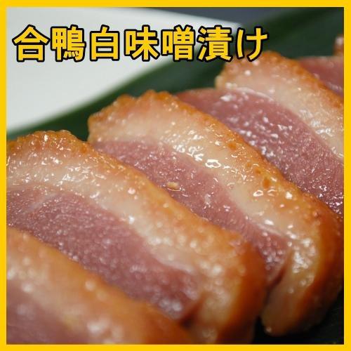 【わけあり】合鴨ロース白味噌漬け(200g)業務用
