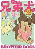 兄弟犬(2) (Kissコミックス)