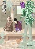 ご隠居用心棒 恋の風鈴 (徳間文庫) 画像