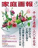 家庭画報 2010年 03月号 [雑誌]