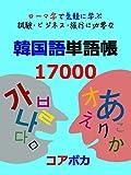 韓国語単語帳17000