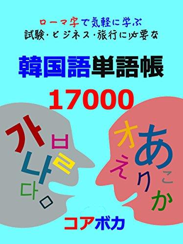 韓国語単語帳17000: ローマ字で気軽に学ぶ 試験·ビジネス·旅行に必要な
