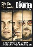 ディパーテッド[DVD]