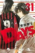 DAYS 第31巻