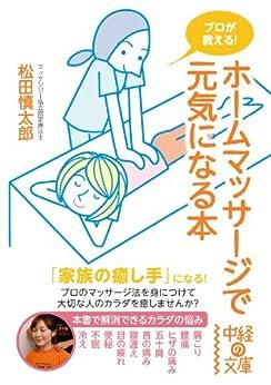 [松田慎太郎]のプロが教える! ホームマッサージで元気になる本 (中経の文庫)
