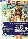ARIEL(エリアル)〈8〉 (ソノラマ文庫)