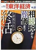 週刊 東洋経済 2013年 10/26号 [雑誌]