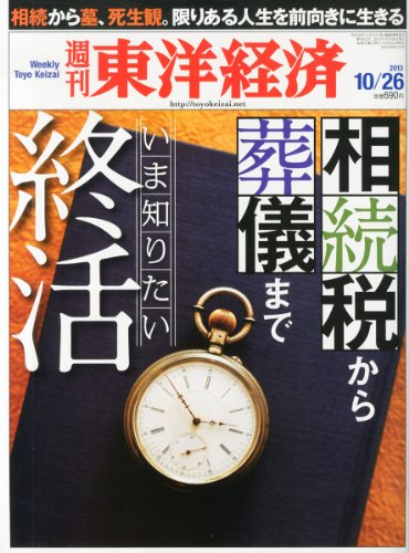 週刊 東洋経済 2013年 10/26号 [雑誌]の詳細を見る