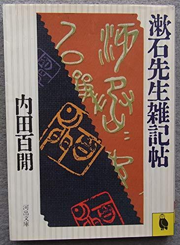 漱石先生雑記帖 / 内田百閒