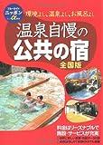 温泉自慢の公共の宿<全国版> (ブルーガイドニッポンα)