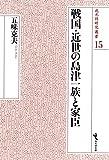 戦国・近世の島津一族と家臣団 (戎光祥研究叢書 第15巻)