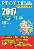 PT/OT国家試験必修ポイント 基礎PT学2017