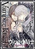ヴァンパイア騎士 memories 4巻 ドラマCD付き特装版 (花とゆめコミックス)