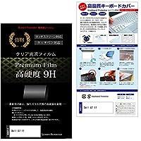 メディアカバーマーケット Dell G7 17 [17.3インチ(1920x1080)] 機種で使える【シリコンキーボードカバー フリーカットタイプ と 強化ガラスと同等の高硬度 9Hフィルム のセット】