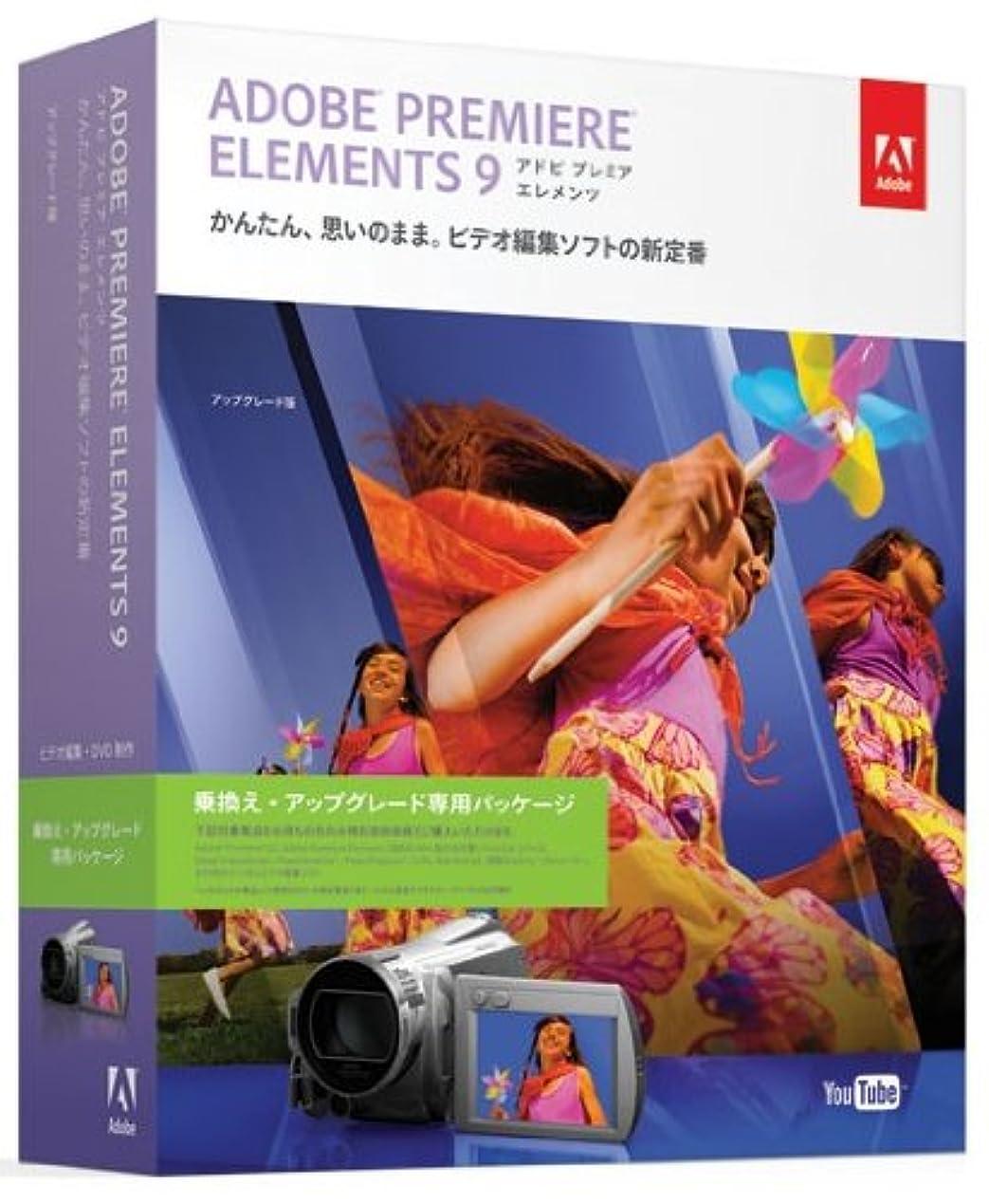 スキップましい壊滅的なAdobe Premiere Elements 9 日本語版 乗換?アップグレード版 Windows/Macintosh版 (旧価格品)