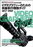 ビデオSALON 別冊シリーズ ビデオグラファーのための映像制作機器ガイド2017-2018
