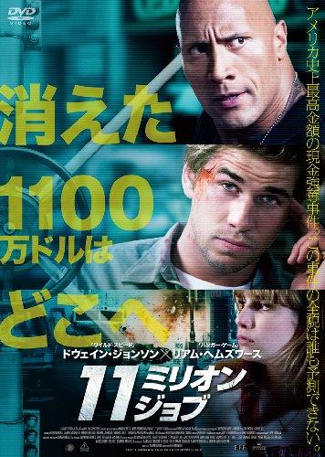 11ミリオン・ジョブ [DVD]