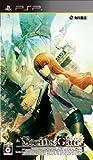 Steins;Gate(限定版) - PSP