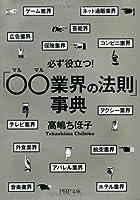 必ず役立つ! 「○○(マルマル)業界の法則」事典 (PHP文庫)